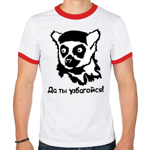 Мужская футболка рингер  Фото 01, Узбагойся