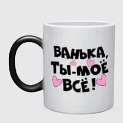 Ванька, ты-моё всё!