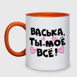Васька, ты-моё всё! - интернет магазин Futbolkaa.ru