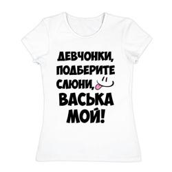 Девчонки, Васька мой!