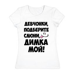 Девчонки, Димка мой!