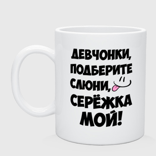 Кружка Девчонки, Серёжка мой! Фото 01