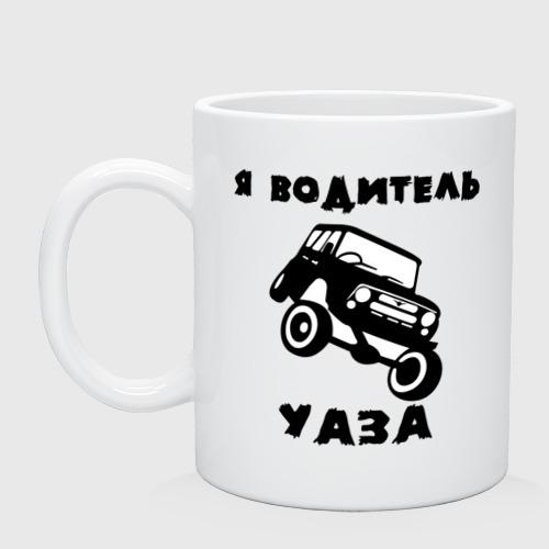 Я водитель УАЗа