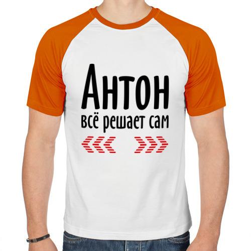 Мужская футболка реглан  Фото 01, Антон всё решает сам