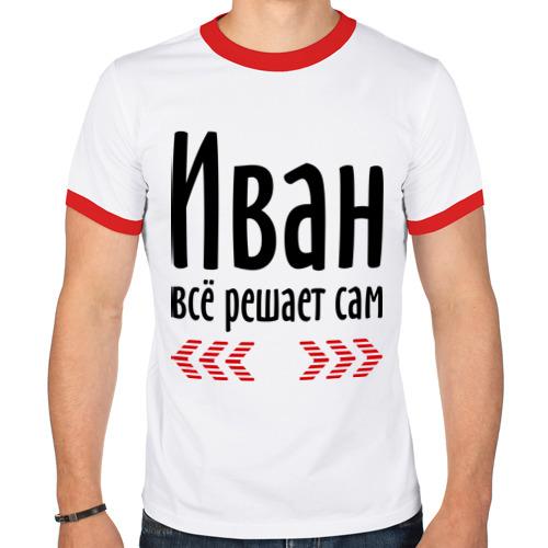 Мужская футболка рингер  Фото 01, Иван всё решает сам