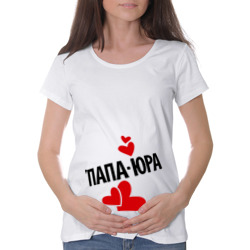 Папа - Юра - интернет магазин Futbolkaa.ru