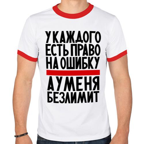 Мужская футболка рингер  Фото 01, У каждого