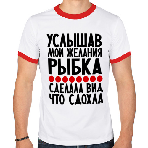 Мужская футболка рингер  Фото 01, Услышав