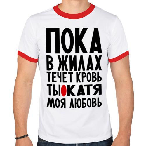 Мужская футболка рингер  Фото 01, Катя моя любовь