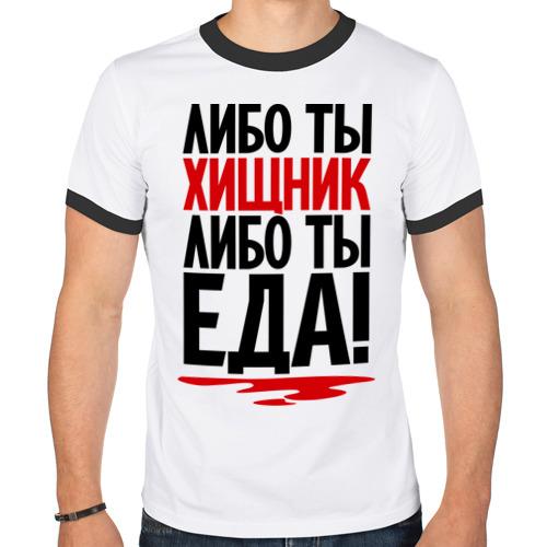 Мужская футболка рингер  Фото 01, Либо ты – хищник, либо ты – еда!