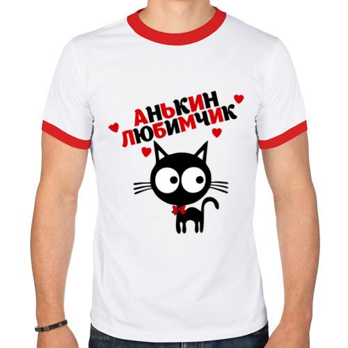 Мужская футболка рингер  Фото 01, Анькин любимчик