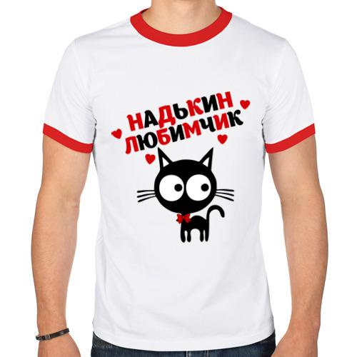 Мужская футболка рингер  Фото 01, Надькин любимчик