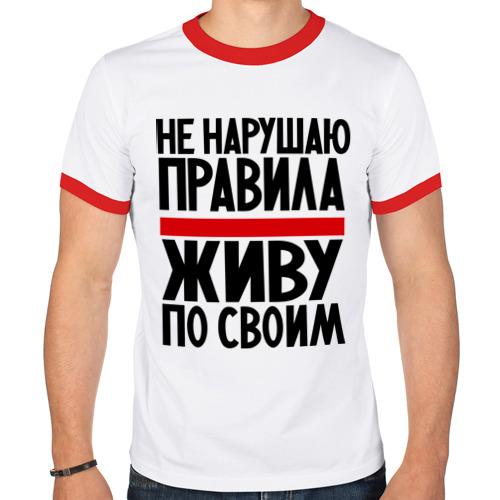 Мужская футболка рингер  Фото 01, Не нарушаю
