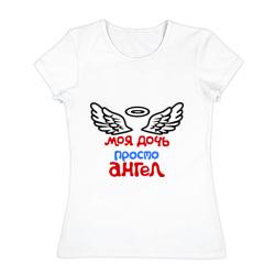 Моя дочь просто ангел