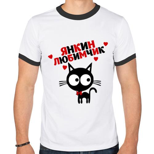 Мужская футболка рингер  Фото 01, Янкин любимчик