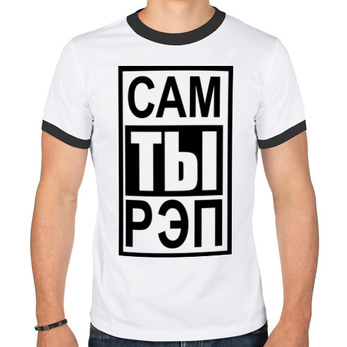 Мужская футболка рингер  Фото 01, Сам ты рэп