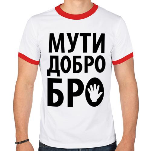 Мужская футболка рингер  Фото 01, Мути добро бро
