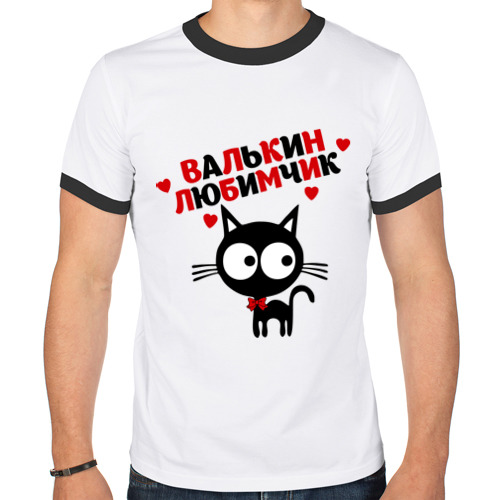Мужская футболка рингер  Фото 01, Валькин любимчик