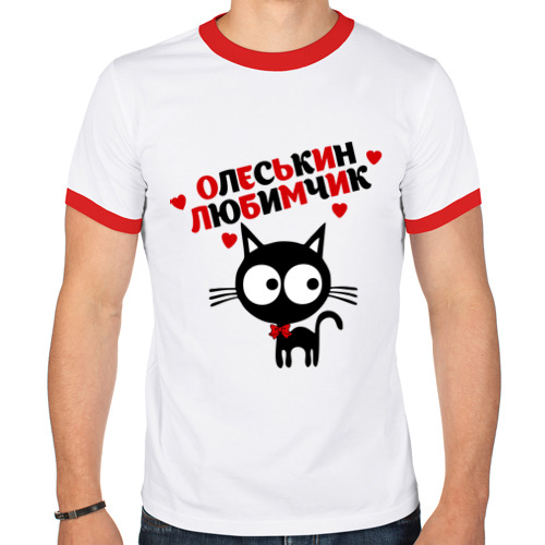 Мужская футболка рингер  Фото 01, Олеськин любимчик