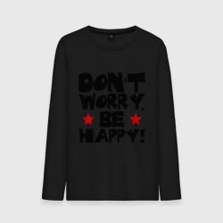 Don't worry, будь happy!