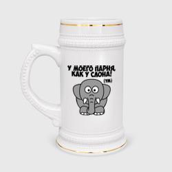 Как у слона!