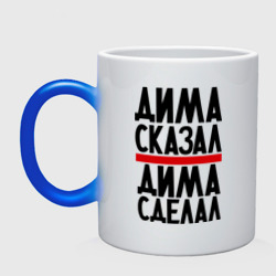 Дима сказал - интернет магазин Futbolkaa.ru