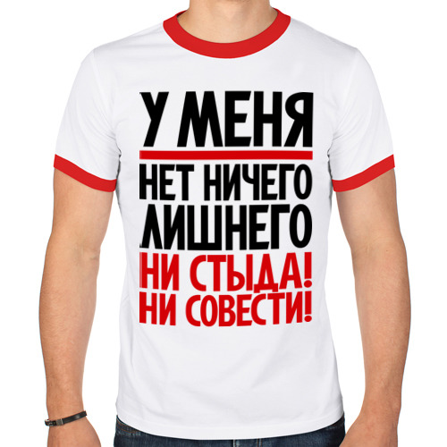 Мужская футболка рингер  Фото 01, У меня нет ничего лишнего