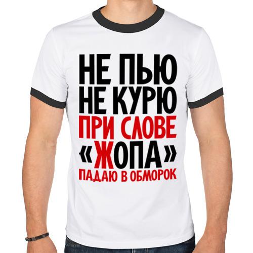 Мужская футболка рингер  Фото 01, Не пью, не курю