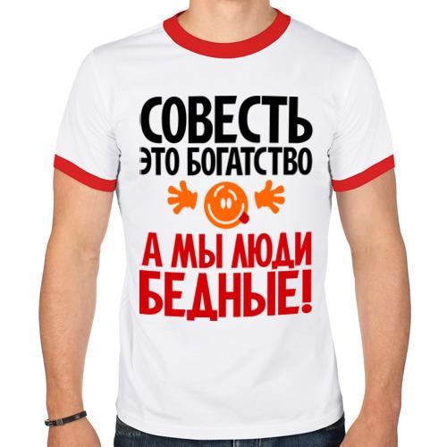 Мужская футболка рингер  Фото 01, Совесть - это богатство!