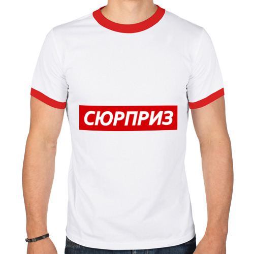 Мужская футболка рингер  Фото 01, Сюрприз