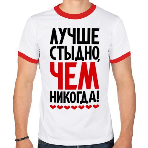 Мужская футболка рингер  Фото 01, Лучше стыдно, чем никогда!