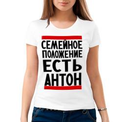 Есть Антон