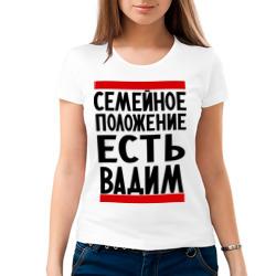 Есть Вадим