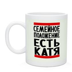 Есть Катя