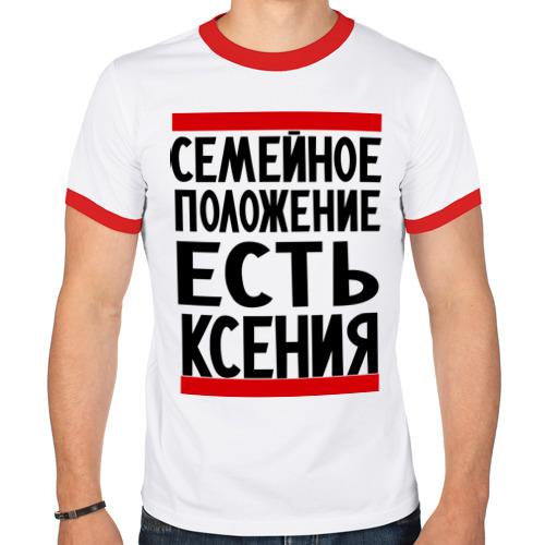 Мужская футболка рингер  Фото 01, Есть Ксения