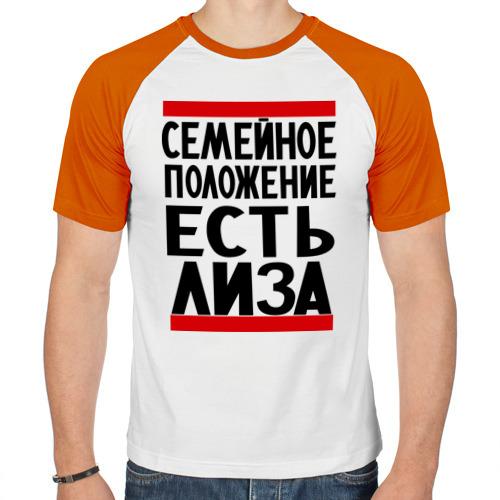 Мужская футболка реглан  Фото 01, Есть Лиза