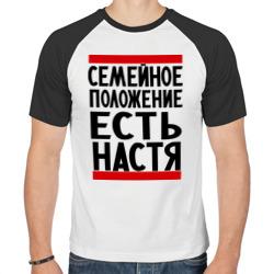 Есть Настя