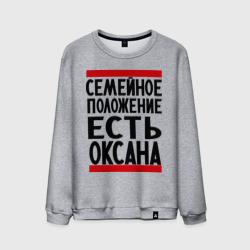 Есть Оксана