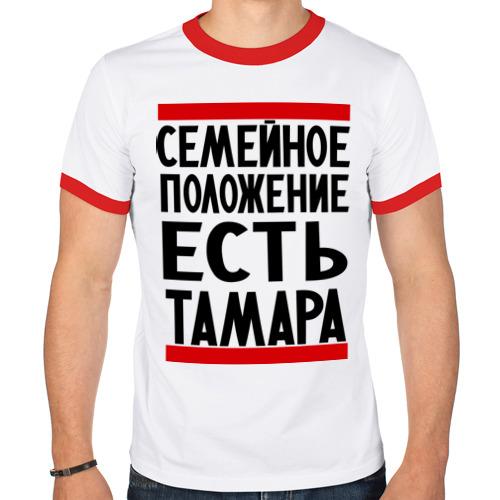 Мужская футболка рингер  Фото 01, Есть Тамара