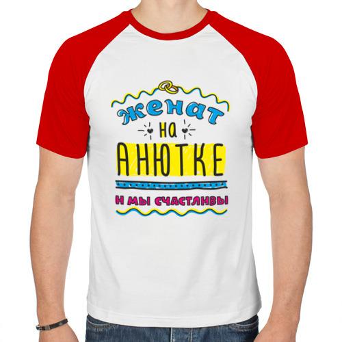 Мужская футболка реглан  Фото 01, Женат на Анютке