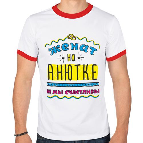 Мужская футболка рингер  Фото 01, Женат на Анютке