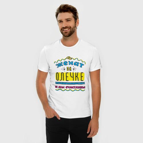 Мужская футболка премиум  Фото 03, Женат на Олечке