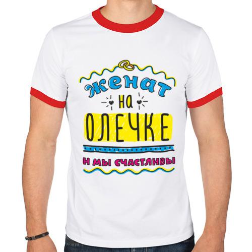 Мужская футболка рингер  Фото 01, Женат на Олечке