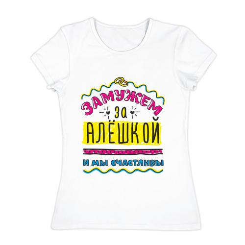 Женская футболка хлопок Замужем за Алешкой