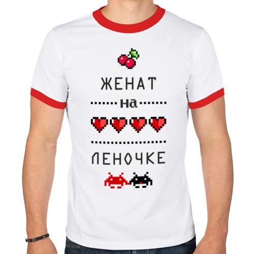 Мужская футболка рингер  Фото 01, Женат на Леночке