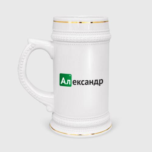 Кружка пивная Александр
