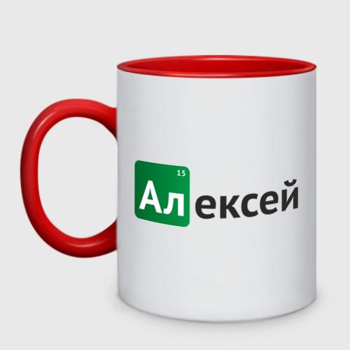 Кружка двухцветная Алексей