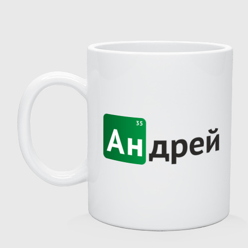 Кружка Андрей