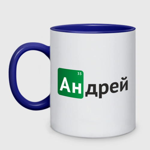 Кружка двухцветная Андрей