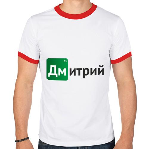 Мужская футболка рингер  Фото 01, Дмитрий